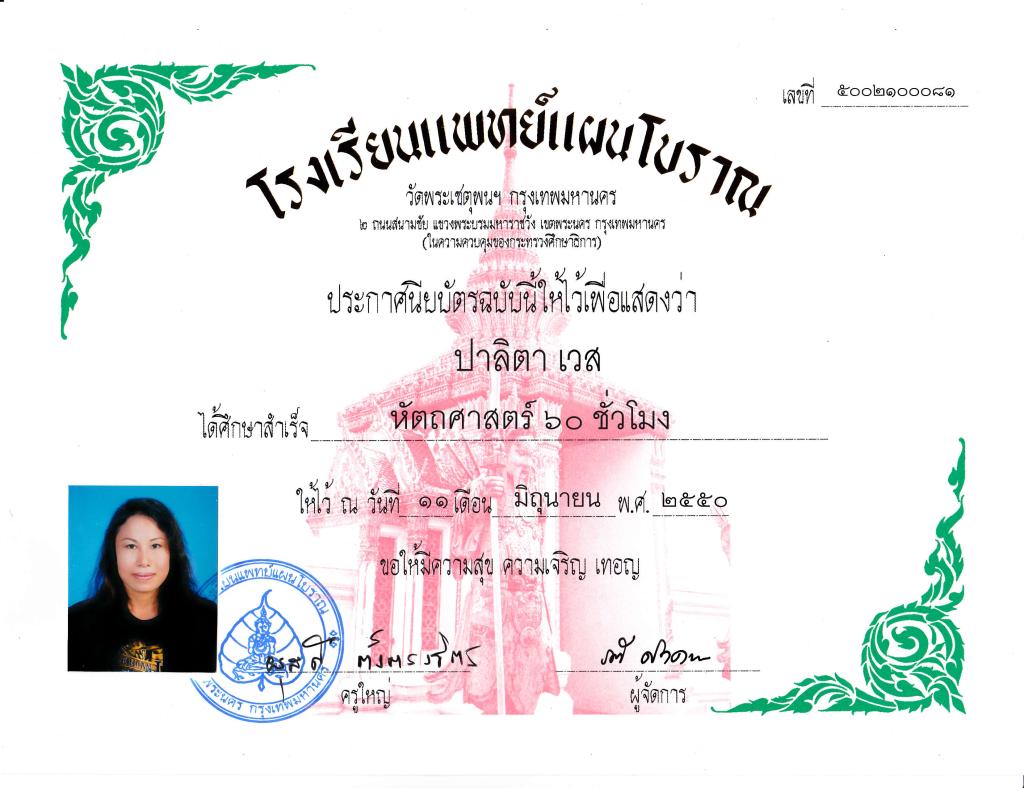 Examen_Wat_Po_th